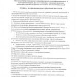 Правила пользования ШБ